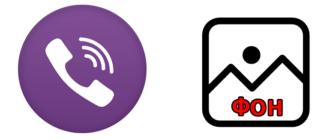 Скачать бесплатно фото для фона на Viber