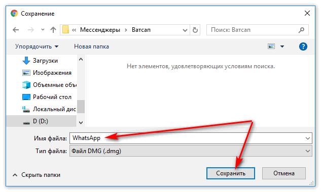 Скачивание Ватсап для Компьютера