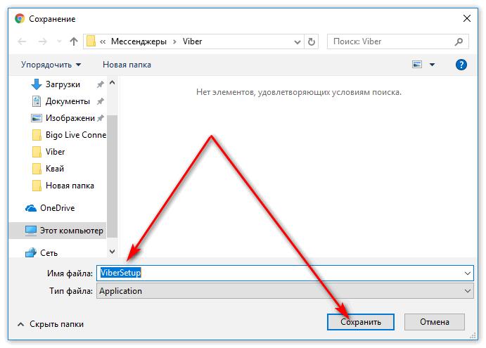 Скачивание Вибер на Компьютер