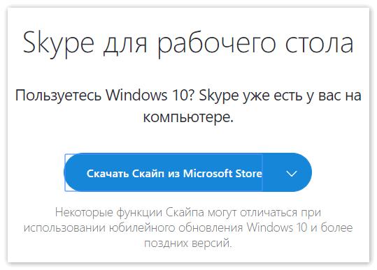 Скайп для рабочего стола