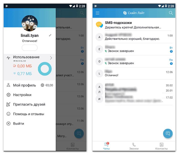 Скайп Лайт Интерфейс