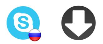 Скайп скачать бесплатно на русском языке