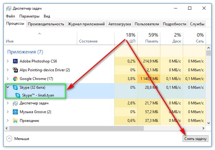Скайп в Диспетчере задач на компьютере