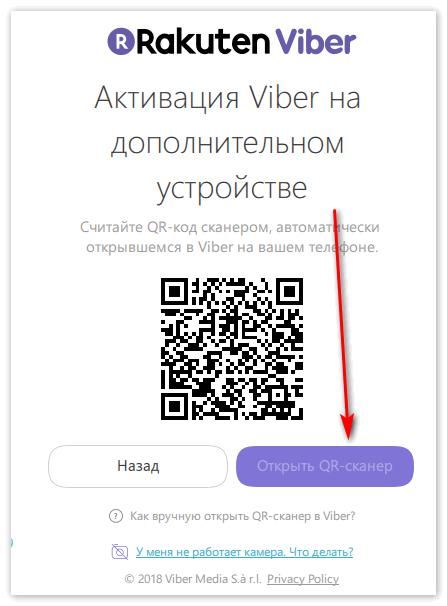 Сканирование кода в Вайбер на ПК