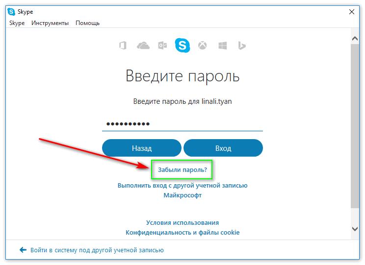 Смена пароля в Скайп