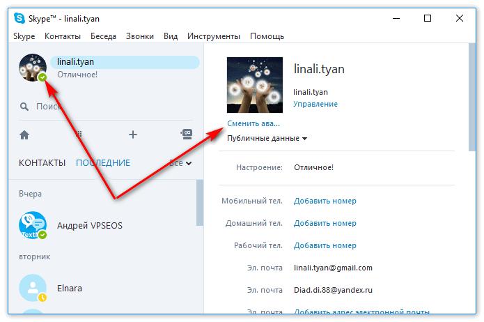 Сменить аватар в Скайп