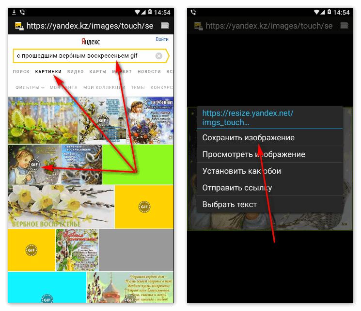 Открытки днем, как сохранить картинку из интернета в телефоне