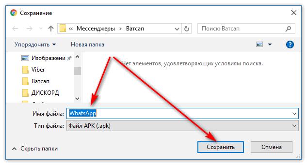 Сохранение Ватсап apk файл