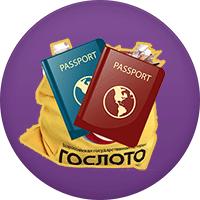 Сообщение от паспортного стола и Гослото на Viber