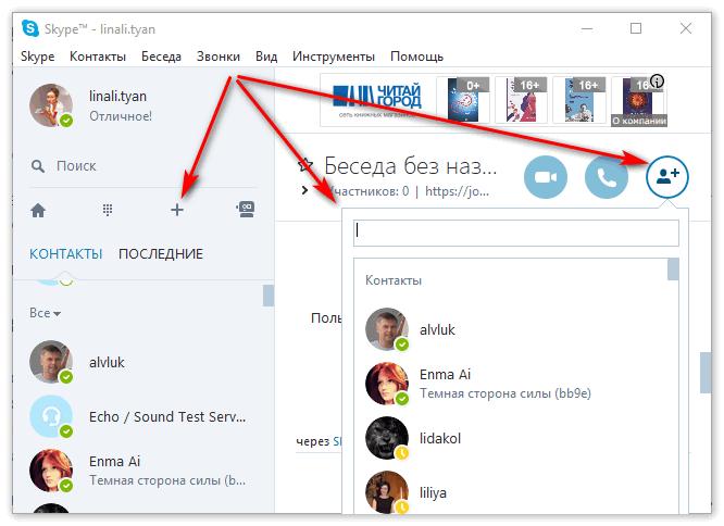 Создание беседы в Скайп