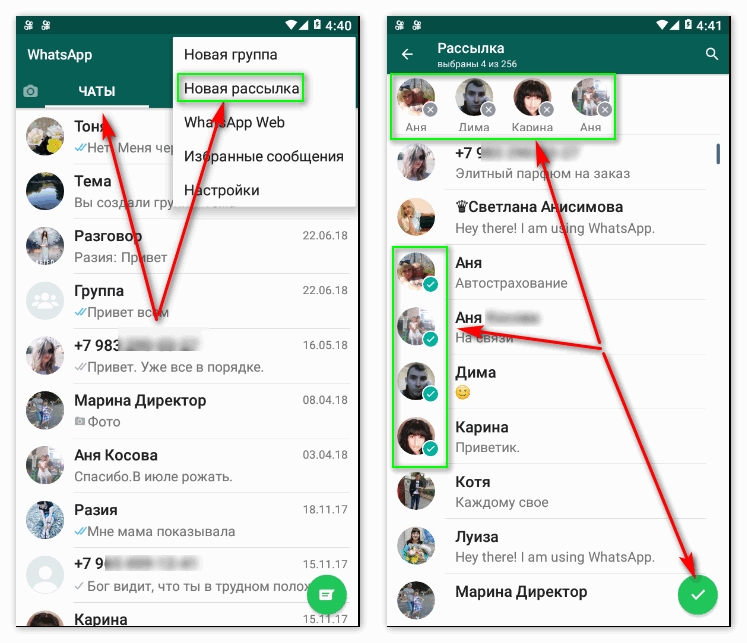 Создание рассылки в WhatsApp