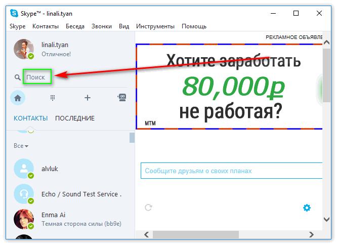 Строка поиска в Skype