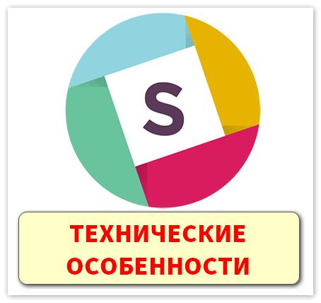 Технические особенности Slack