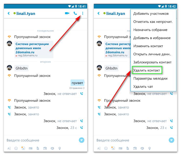 Удаление контакта в Скайп на телефоне