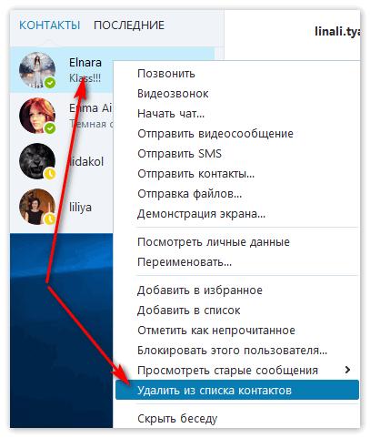 Удаление контакта в Скайп