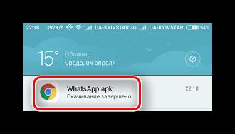 Успешная загрузка APK Whatsapp