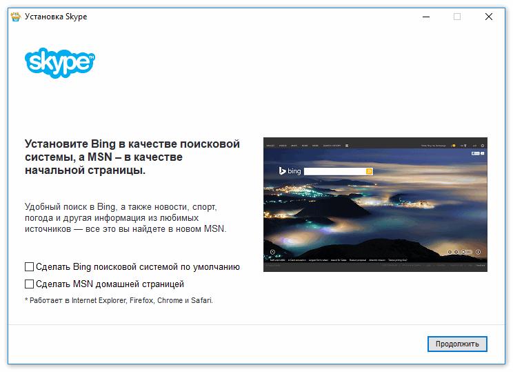Установка Скайп на компьютер