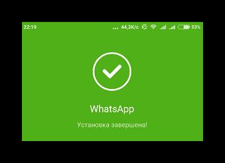 Уведомление о завершении установки Whatsapp