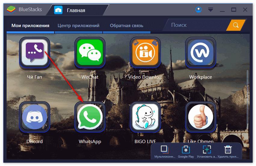 Ватсап в Эмуляторе БлуеСтак
