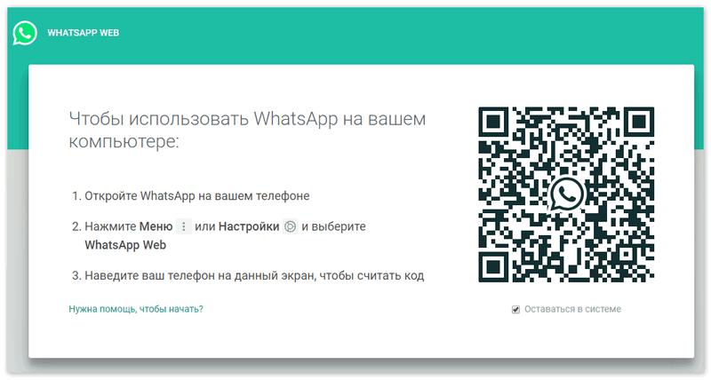 Ватсап Веб