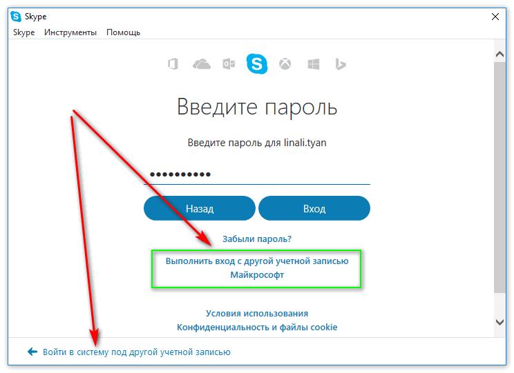 Вход с Скайп с другой учетной записи