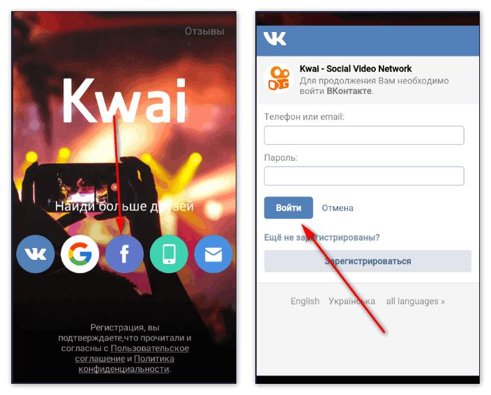 Вход в Квай через Фейсбук