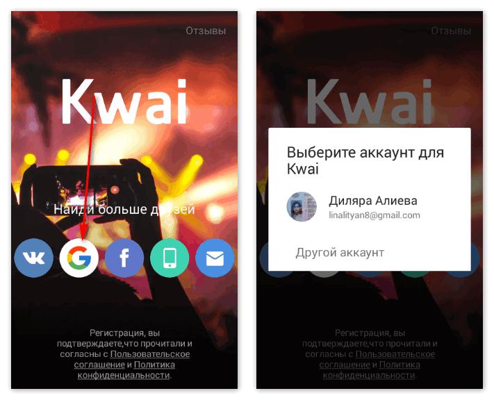 Вход в Kwai через Гугл