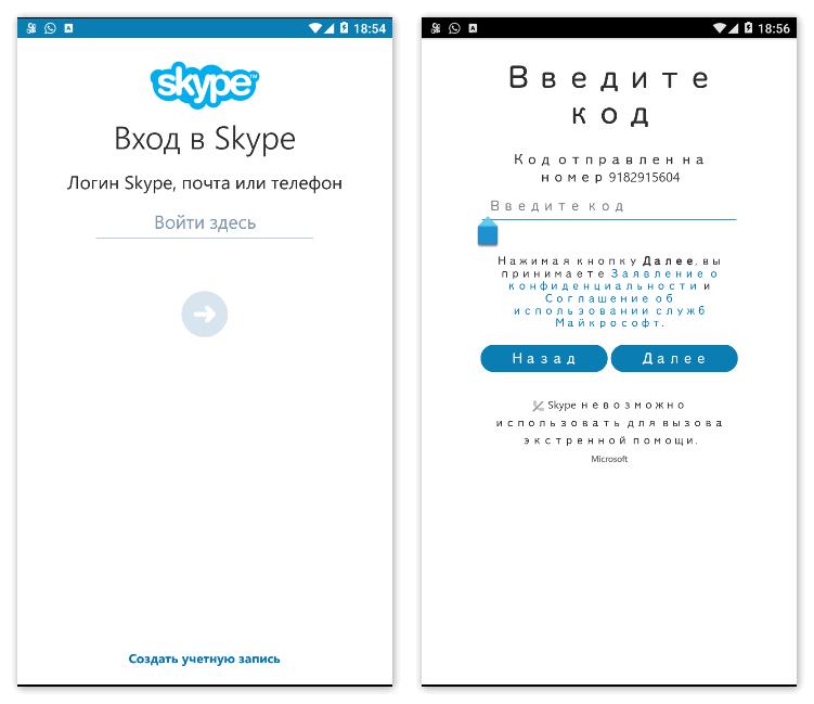 Вход в Скайп на телефоне