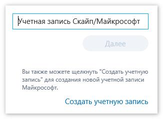 Вход в Скайп с помощью УЗ Микрософт