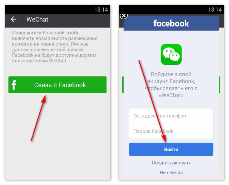 Вход в Wechat через Facebook