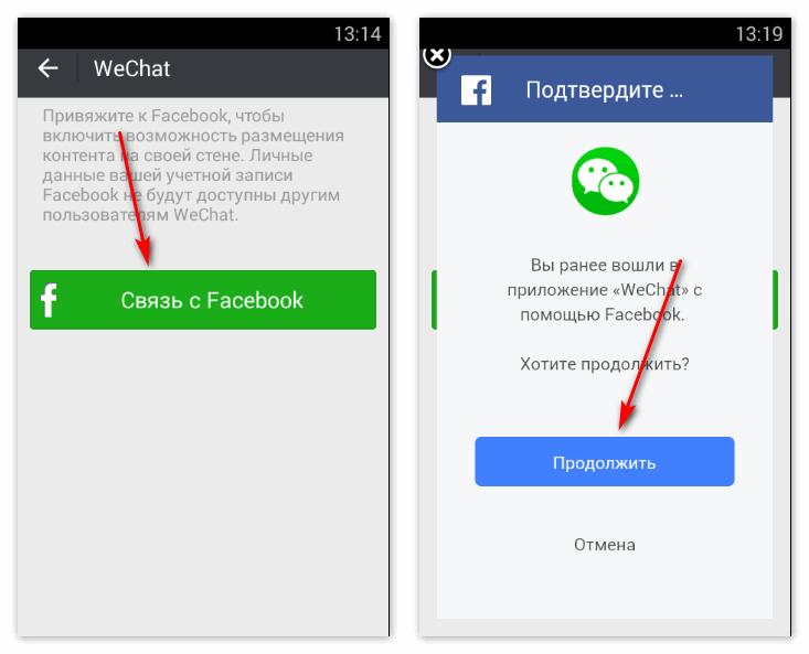 Вход в Wechat через Фэйсбук