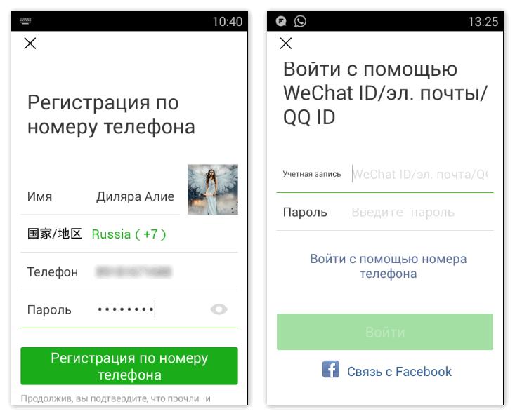Вход в Wechat с помощью электронной почты