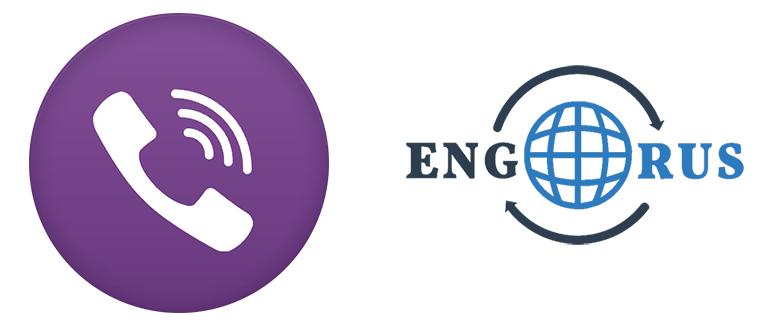 Viber - правильные перевод слова на русский язык