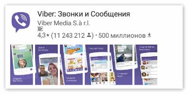 Viber в Гугл Плей