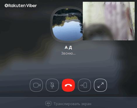 Видеозвонок в Вайбер