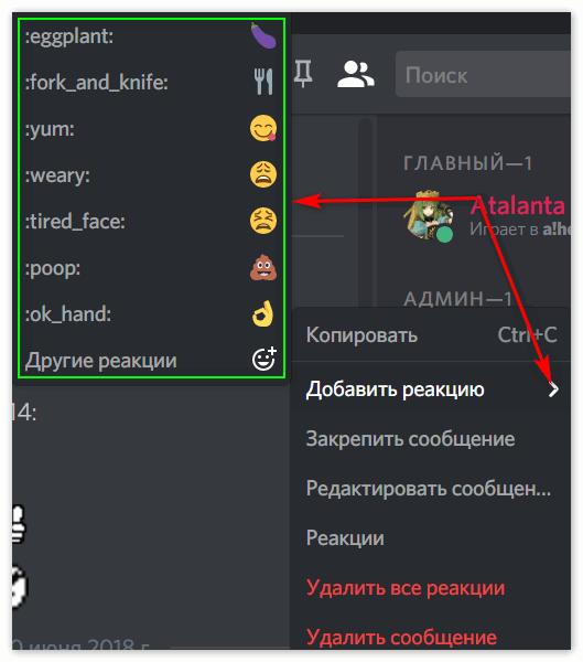 Вкладка Добавить реакцию в Discord