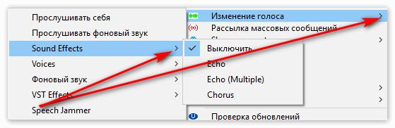 Вкладка Изменение голоса в Clownfish для Скайп