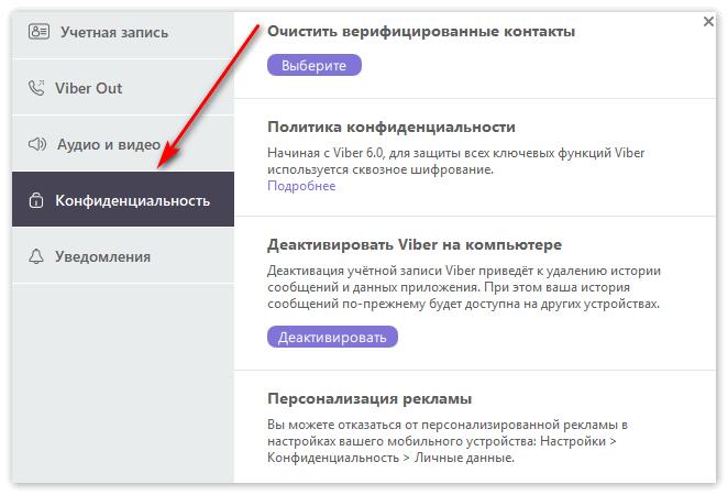 Вкладка Конфиденциальность в Viber на ПК