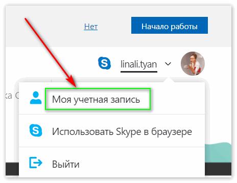 Вкладка Моя учетная запись на ОС Skype