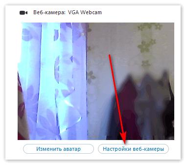 Вкладка Настройка веб камеры в Скайп