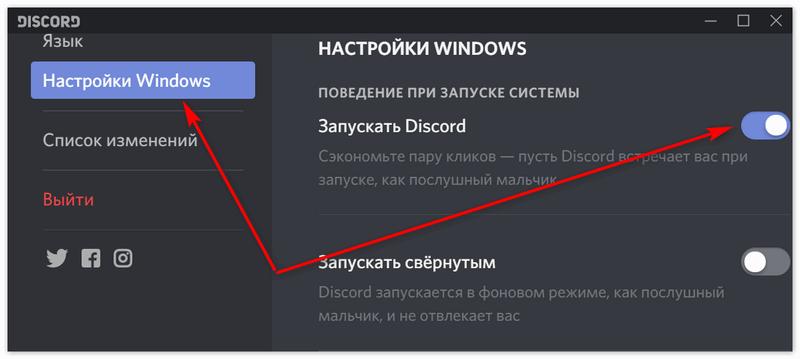 Вкладка Настройки Windows в Discord
