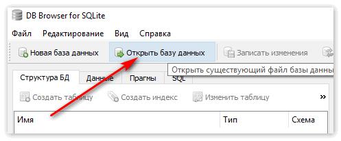 Вкладка Открыть базу данных в SQLite