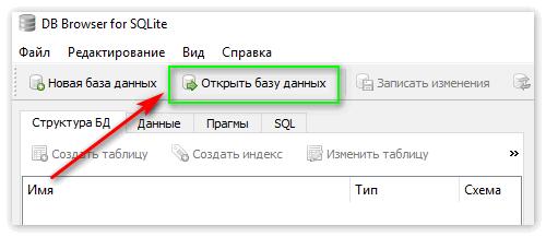 Вкладка Открыть базу данных
