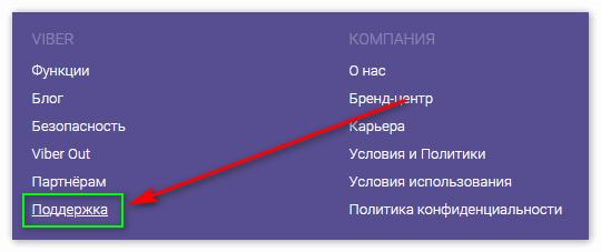 Вкладка Поддержка на официальном сайте Вайбер