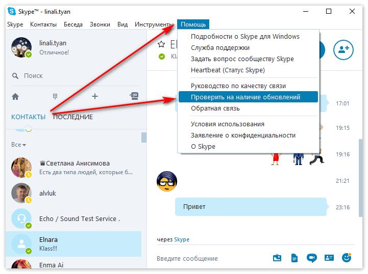 Вкладка Проверка обновлений в Скайп