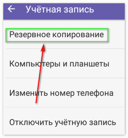 Вкладка Резервное копирование в Viber