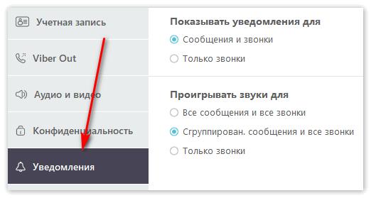 Вкладка Уведомления в Viber на ПК