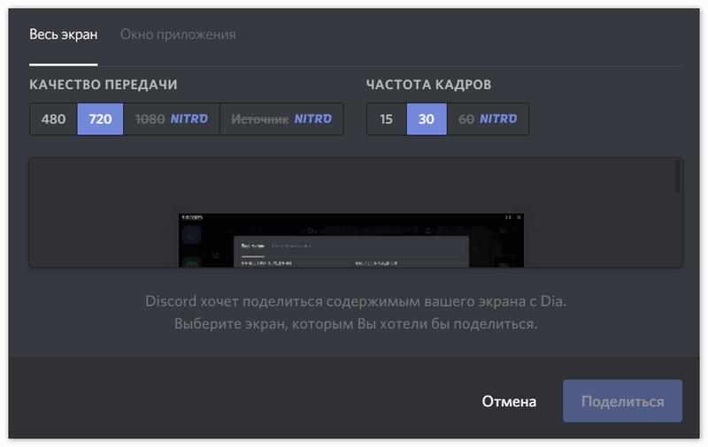 Вкладка Весь экран в Discord