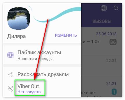 Вкладка Viber Out