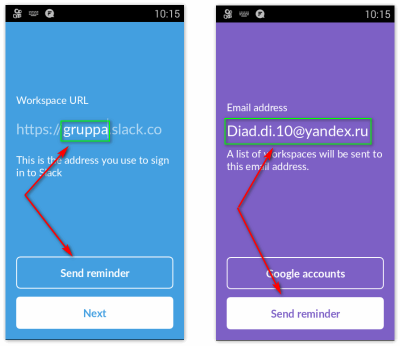 Вкладка Забыл пароль в Slack